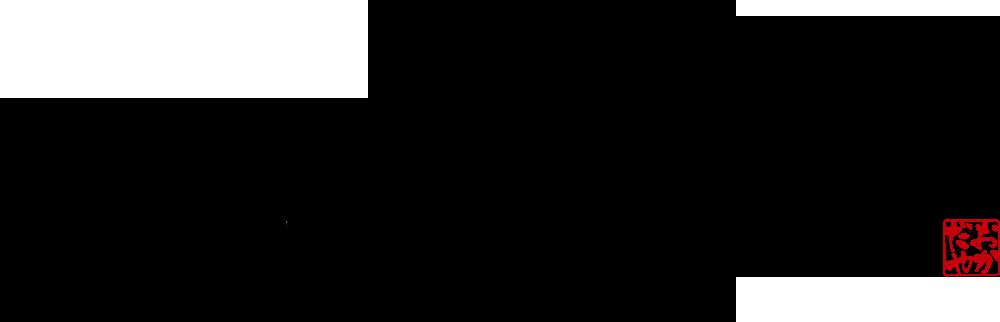 うどん乃岡田屋|徳島県鳴門市のうどん屋